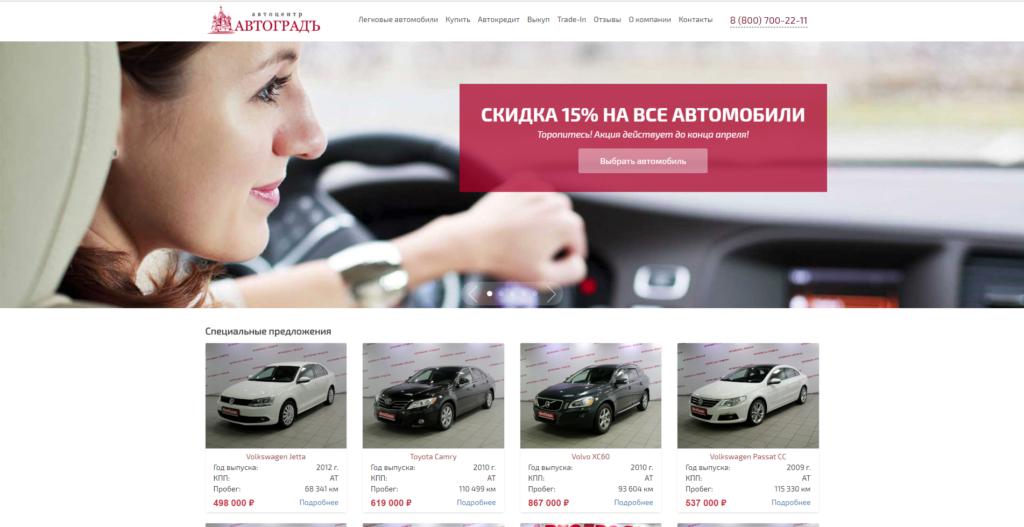 Отзывы об автосалонах москвы на варшавке авто может быть в залоге без номеров